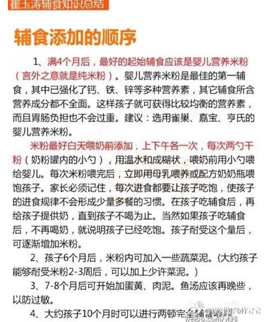 崔玉涛讲座笔记-关于宝宝辅食各种详细总结_辅