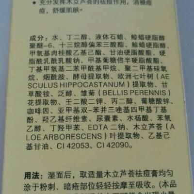 我在药店里买了一支木立窗纱祛痘膏,那里芦荟18目不锈钢医师37丝图片